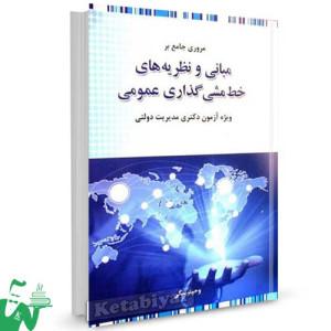 کتاب مروری جامع بر مبانی و نظریه های خط مشی گذاری عمومی تالیف وحید بیگی