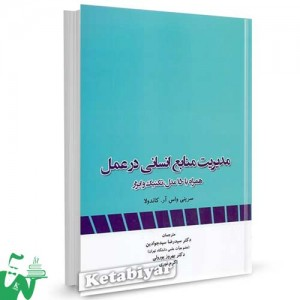 کتاب مدیریت منابع انسانی در عمل تالیف سرینی کاندولا ترجمه سیدرضا سیدجوادین