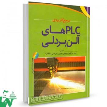 کتاب مرجع کاربردی PLCهای آلن بردلی تالیف مرتضی حسینی موینی