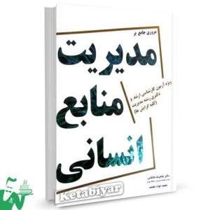 کتاب مروری جامع بر مدیریت منابع انسانی تالیف غلامرضا طالقانی