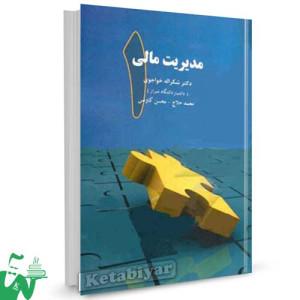 کتاب مدیریت مالی 1 تالیف دکتر شکراله خواجوی