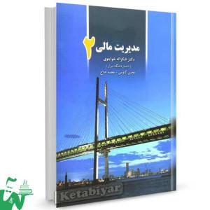 کتاب مدیریت مالی 2 تالیف دکتر شکراله خواجوی