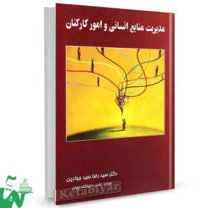 کتاب مدیریت منابع انسانی و امور کارکنان تالیف سیدرضا سیدجوادین