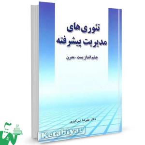کتاب تئوری های مدیریت پیشرفته تالیف دکتر علیرضا امیر کبیری