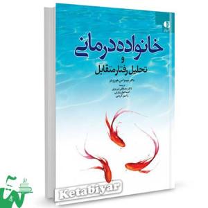 کتاب خانواده درمانی و تحلیل رفتار متقابل تالیف هورویتز ترجمه مصطفی تبریزی