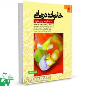کتاب خانواده درمانی (مفاهیم و روش ها) تالیف نیکولز ترجمه محسن دهقانی