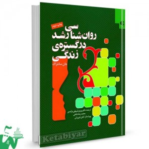 کتاب روانشناسی رشد در گستره ی زندگی تالیف سانتراک ترجمه پرویز شریفی