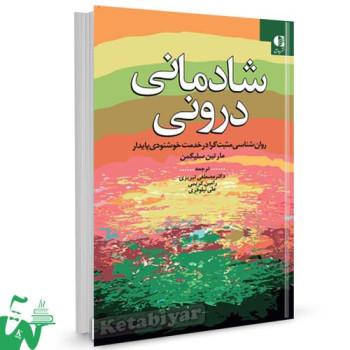 کتاب شادمانی درونی تالیف مارتین سلیگمن ترجمه دکتر مصطفی تبریزی