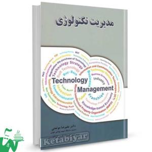 کتاب مدیریت تکنولوژی تالیف علیرضا موتمنی
