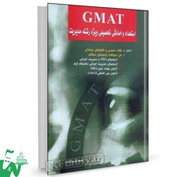 کتاب استعداد و آمادگی تحصیلی GMAT تالیف احمد صداقت