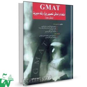 کتاب استعداد و آمادگی تحصیلی GMAT (بخش دوم) تالیف احمد صداقت