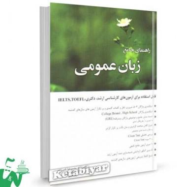 کتاب راهنمای جامع زبان عمومی تالیف دکتر سید محمدرضا ناصرزاده