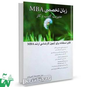 کتاب زبان تخصصی MBA (مدیریت کسب و کار) تالیف سیدمحمدرضا ناصرزاده