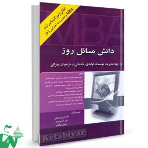 کتاب دانش مسائل روز تالیف آرمان اشراقی