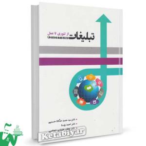 کتاب تبلیغات : از تئوری تا عمل تالیف سید حمید خداداد حسینی
