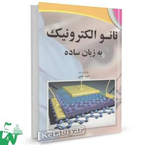 کتاب نانو الکترونیک به زبان ساده تالیف امید آقائی