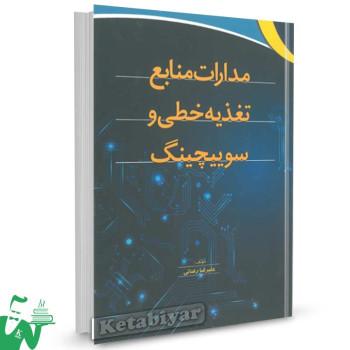 کتاب مدارات منبع تغذیه خطی و سوئیچینگ تالیف علیرضا رضائی