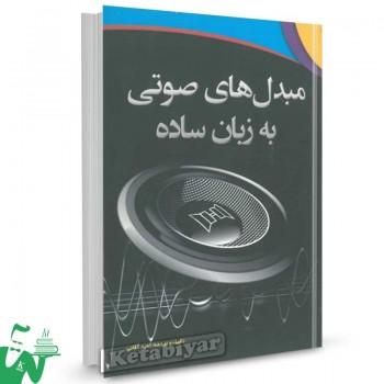 کتاب مبدل های صوتی به زبان ساده تالیف امید آقائی
