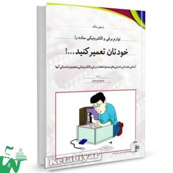کتاب لوازم برقی و ساده الکترونیکی را خودتان تعمیر کنید تالیف ژستین یانگ ترجمه سروین هنربخش
