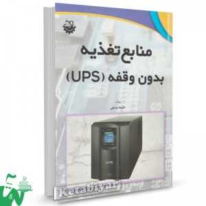 کتاب منابع تغذیه بدون وقفه (UPS) تالیف علیرضا رضائی
