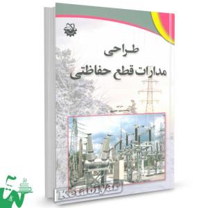 کتاب طراحی مدارات قطع حفاظتی ترجمه محمدسعید جعفرپور