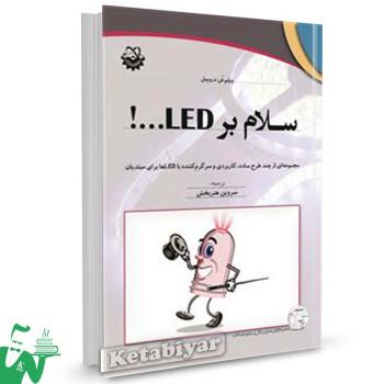 کتاب سلام بر LED تالیف ویلم فن درویمل ترجمه سروین هنربخش