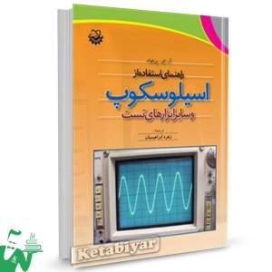 کتاب راهنمای استفاده از اسیلوسکوپ و سایر ابزارهای تست تالیف آر. ای. پن فولد ترجمه زهره ابراهیمیان
