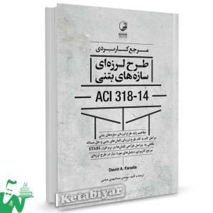 کتاب مرجع کاربردی طرح لرزه ای سازه های بتنی ACI 318-14 تالیف عبدالمهدی عباسی