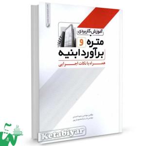 کتاب آموزش کاربردی متره و برآورد ابنیه همراه با نکات اجرایی تالیف سعید احمدی