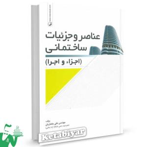 کتاب عناصر و جزئیات ساختمان (اجزاء و اجرا) تالیف علی مختاریان