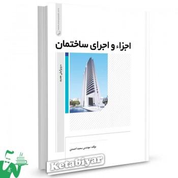 کتاب اجزاء و اجرای ساختمان تالیف سعید احمدی