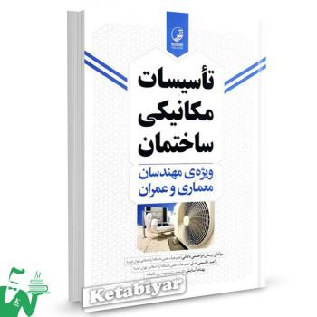 کتاب تاسیسات مکانیکی ساختمان ویژه مهندسان معماری و عمران تالیف دکتر پیمان ابراهیمی