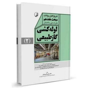 کتاب تشریح کامل مبحث هفدهم (لوله کشی گاز طبیعی) 2 تالیف رامین قاسمی
