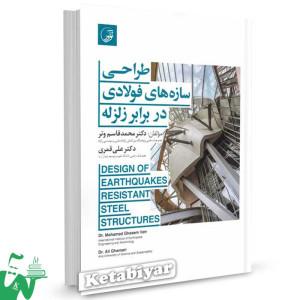 کتاب طراحی سازه های فولادی در برابر زلزله تالیف دکتر محمد قاسم وتر