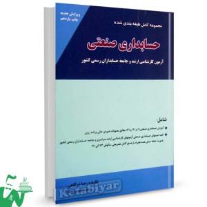 کتاب مجموعه کامل طبقه بندی شده حسابداری صنعتی تالیف رضا درگاهی