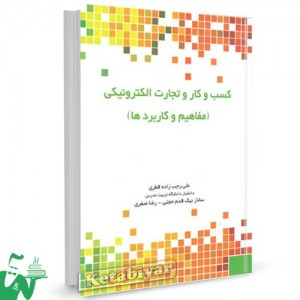 کتاب کسب و کار و تجارت الکترونیکی (مفاهیم و کاربردها) تالیف علی رجب زاده قطری