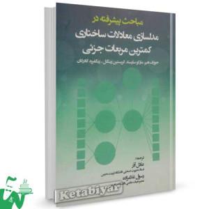 کتاب مباحث پیشرفته در مدلسازی معادلات ساختاری تالیف جوزف هیر ترجمه عادل آذر