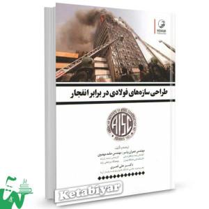 کتاب طراحی سازه های فولادی در برابر انفجار تالیف عمران وتر