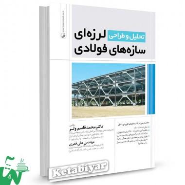 کتاب تحلیل و طراحی لرزه ای سازه های فولادی تالیف دکتر محمدقاسم وتر