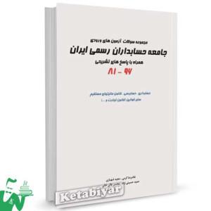 کتاب مجموعه سوالات آزمون های ورودی جامعه حسابداران رسمی تالیف غلامرضا کرمی