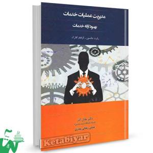کتاب مدیریت عملیات خدمات (بهبود ارائه خدمات) تالیف جانسون ترجمه عادل آذر