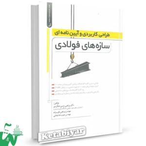 کتاب طراحی کاربردی و آیین نامه ای سازه های فولادی تالیف مرتضی رئیسی دهکردی