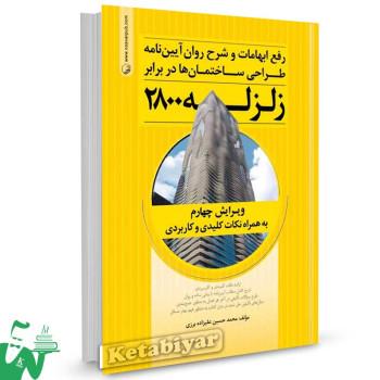 کتاب رفع ابهامات و شرح روان آیین نامه طراحی ساختمان ها در برابر زلزله استاندارد 2800 تالیف محمدحسین علیزاده