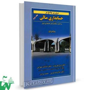کتاب مروری جامع بر حسابداری مالی (جلد2) تالیف ایرج نوروش