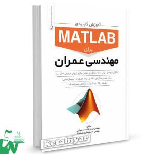 کتاب آموزش کاربردی MATLAB برای مهندسان عمران تالیف هومان بابا احمدی میلانی