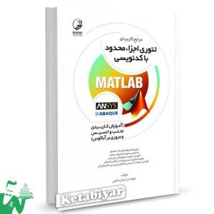 کتاب مرجع کاربردی تئوری اجزاء محدود با کدنویسی MATLAB تالیف ایمان نخعی