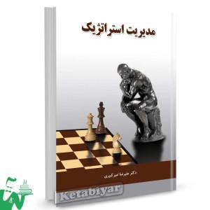 کتاب مدیریت استراتژیک تالیف دکتر علیرضا امیرکبیری