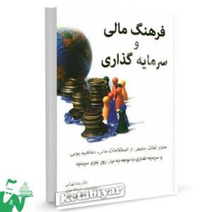 کتاب فرهنگ مالی و سرمایه گذاری تالیف کمبل هاردی ترجمه رضا تهرانی
