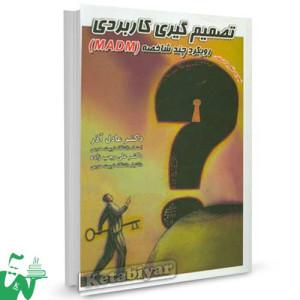 کتاب تصمیم گیری کاربردی: رویکرد چندشاخصه (MADM) تالیف عادل آذر