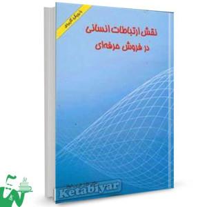 کتاب نقش ارتباطات انسانی در فروش حرفه ای تالیف نادر غریب نواز
